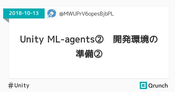 Unity ML-agents② 開発環境の準備②
