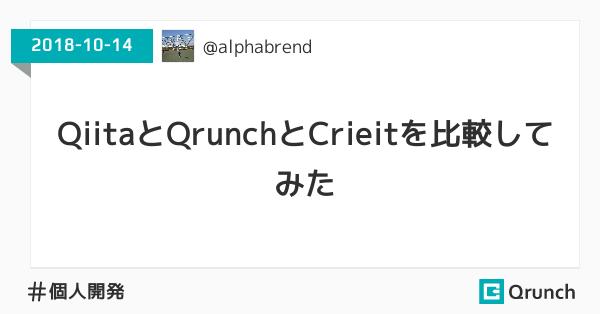 QiitaとQrunchとCrieitを比較してみた