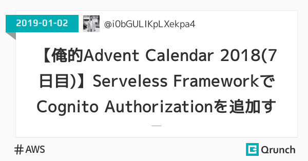 【俺的Advent Calendar 2018(7日目)】Serveless FrameworkでCognito Authorizationを追加する