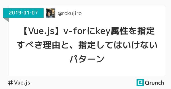 【Vue.js】v-forにkey属性を指定すべき理由と、指定してはいけないパターン