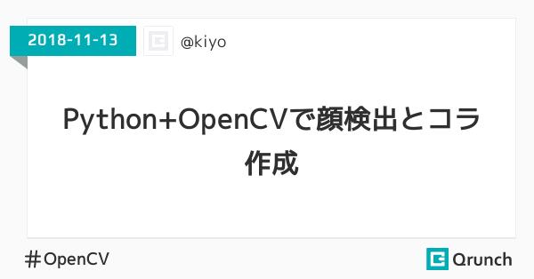 Python+OpenCVで顔検出とコラ作成