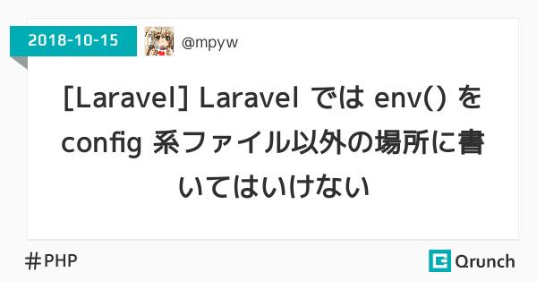 [Laravel] Laravel では env() を config 系ファイル以外の場所に書いてはいけない