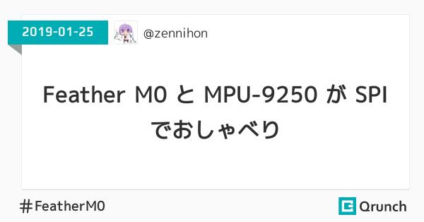 Feather M0 と MPU-9250 が SPI でおしゃべり