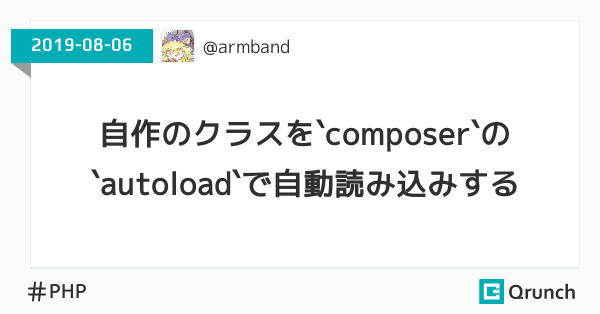 自作のクラスを`composer`の`autoload`で自動読み込みする