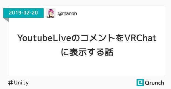 YoutubeLiveのコメントをVRChatに表示する話