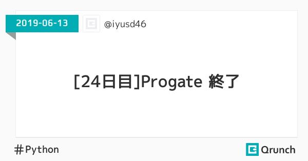 [24日目]Progate 終了