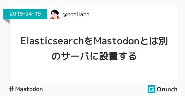ElasticsearchをMastodonとは別のサーバに設置する