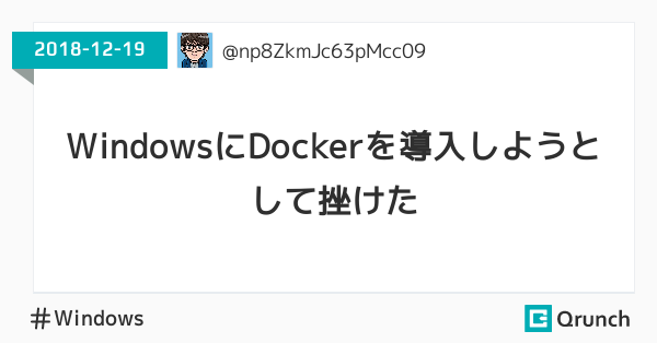 WindowsにDockerを導入しようとして挫けた話