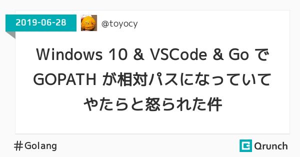 Windows 10 & VSCode & Go で GOPATH が相対パスになっていてやたらと怒られた件