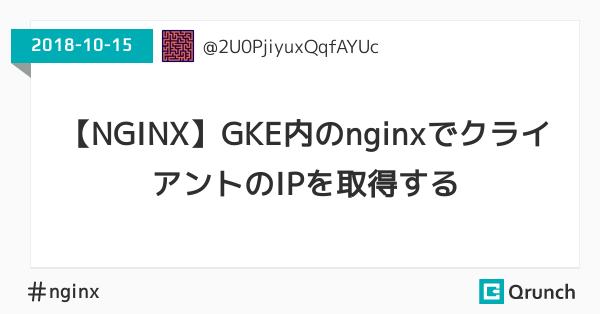 【NGINX】GKE内のnginxでクライアントのIPを取得する