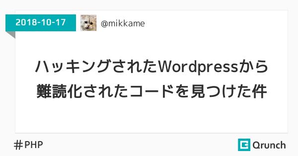 ハッキングされたWordpressから難読化されたコードを見つけた件