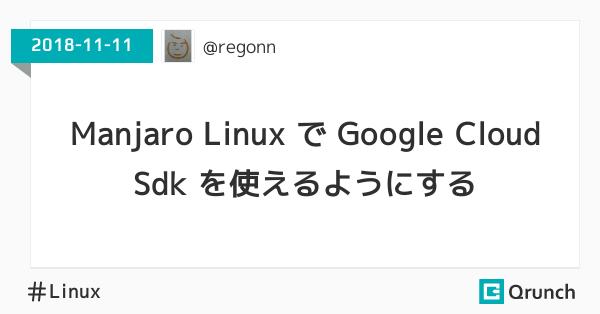 Manjaro Linux で Google Cloud Sdk を使えるようにする