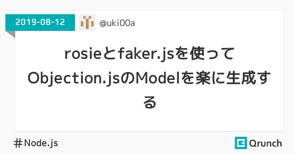 rosieとfaker.jsを使ってObjection.jsのModelを楽に生成する