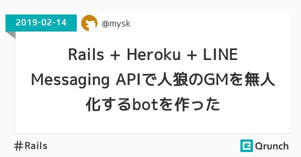 Rails + Heroku + LINE Messaging APIで人狼のゲームマスターを代行するbotを作った