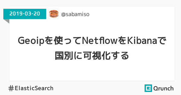 Geoipを使ってNetflowをKibanaで国別に可視化する