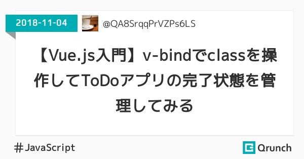 【Vue.js入門】v-bindでclassを操作してToDoアプリの完了状態を管理してみる