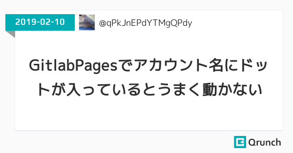 GitlabPagesでアカウント名にドットが入っているとうまく動かない