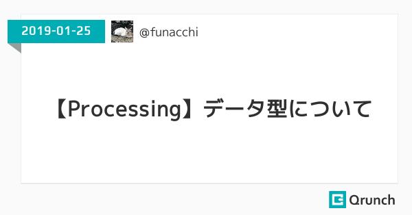 【Processing】データ型について