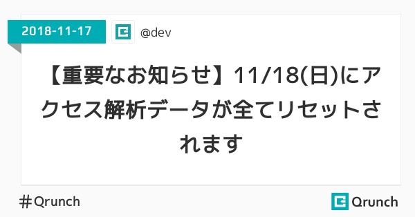 【重要なお知らせ】11/18(日)にアクセス解析データが全てリセットされます(追記あり)
