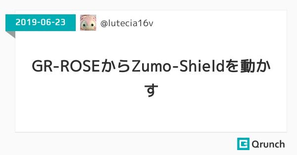 GR-ROSEからZumo-Shieldを動かす