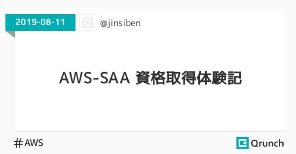 AWS-SAA 資格取得体験記