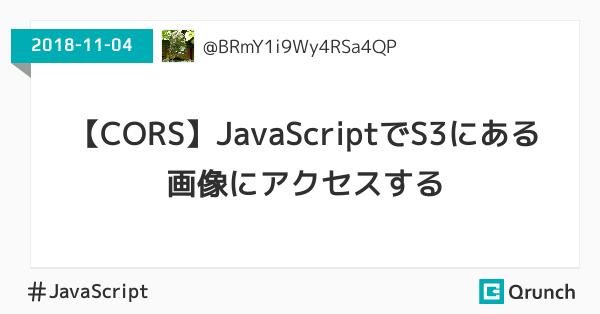 【CORS】JavaScriptでS3にある画像にアクセスする