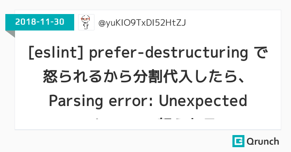[eslint] prefer-destructuring で怒られるから分割代入したら、Parsing error: Unexpected token = で怒られる