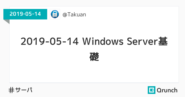 2019-05-14 Windows Server基礎