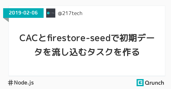 CACとfirestore-seedで初期データを流し込むタスクを作る