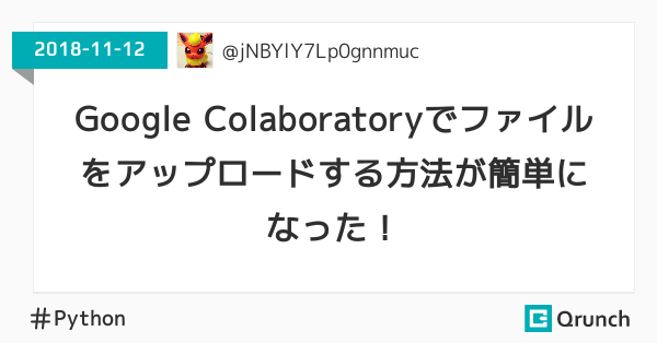 Google Colaboratoryでファイルをアップロードする方法が簡単になった!