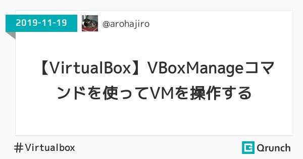 【VirtualBox】VBoxManageコマンドを使ってVMを操作する