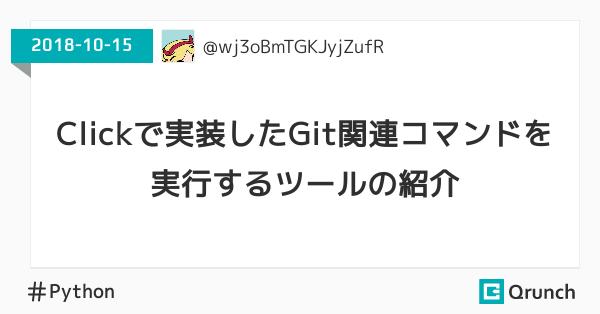 Clickで実装したGit関連コマンドを実行するツールの紹介