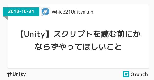 【Unity】初心者必見!C#のコードを読む前にかならずやってほしいこと