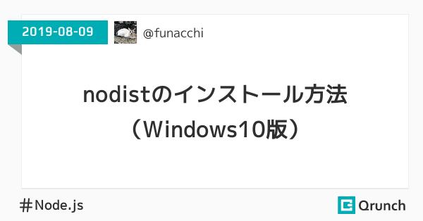 nodistのインストール方法(Windows10版)