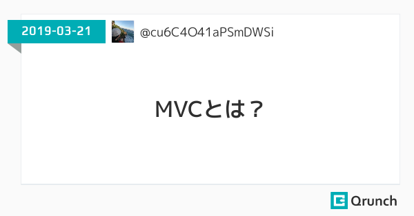 MVCとは?