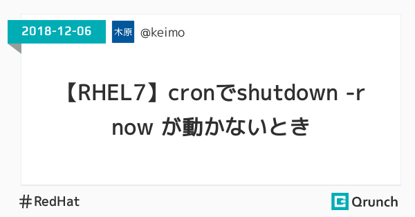 【RHEL7】cronでshutdown -r now が動かないとき