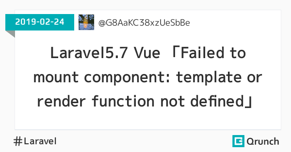 【Laravel5.7】 【Vue CLI】 「Failed to mount component: template or render function not defined」