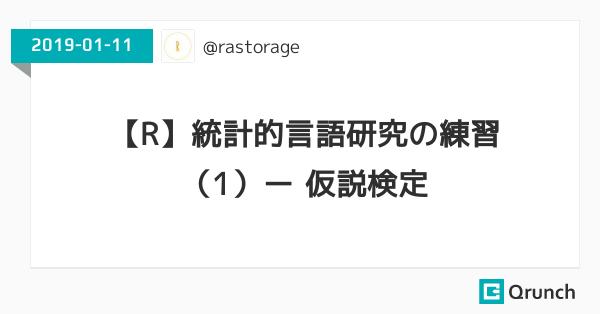 【R】統計的言語研究の練習(1)ー 仮説検定