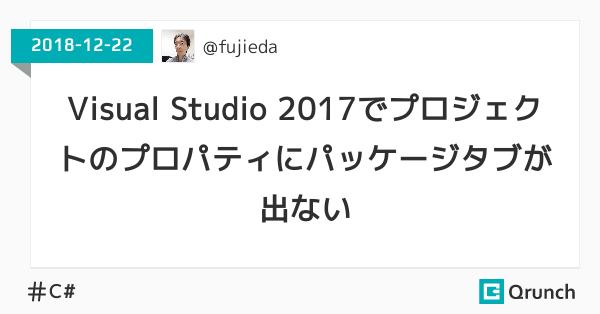 Visual Studio 2017でプロジェクトのプロパティにパッケージタブが出ない