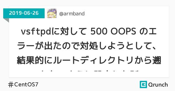 vsftpdに対して 500 OOPS のエラーが出たので対処しようとして、結果的にルートディレクトリから遡れないように設定した話