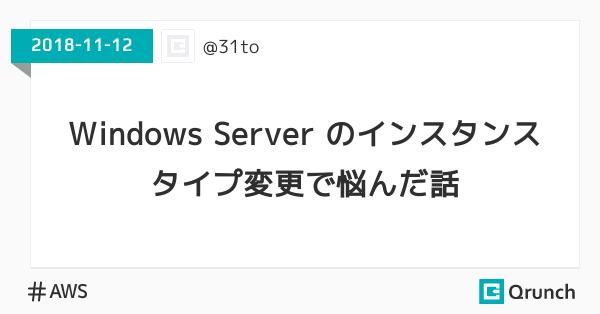 Windows Server のインスタンスタイプ変更で悩んだ話