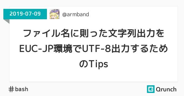 ファイル名に則った文字列出力をEUC-JP環境でUTF-8出力するためのTips