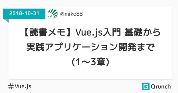 【読書メモ】Vue.js入門 基礎から実践アプリケーション開発まで (1~3章)