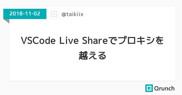 VSCode Live Shareでプロキシを越える