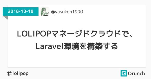 LOLIPOPマネージドクラウドで、Laravel環境を構築する