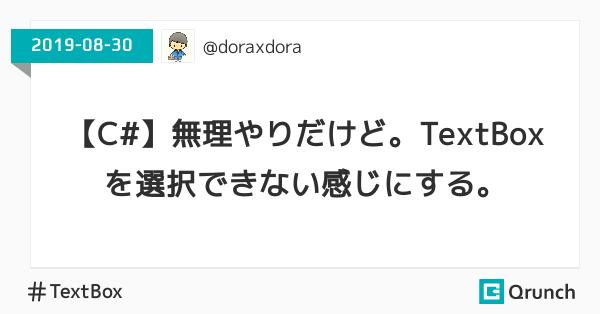 【C#】無理やりだけど。TextBoxを選択できない感じにする。