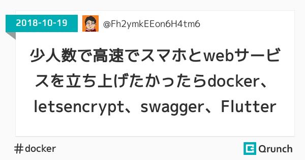少人数で高速でスマホとwebサービスを立ち上げたかったらdocker、letsencrypt、swagger、Flutter