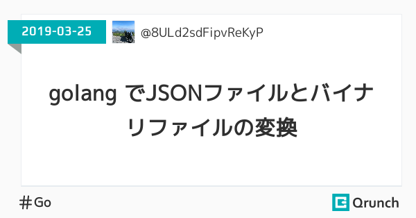 golang でJSONファイルとバイナリファイルの変換