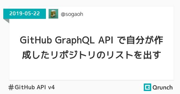 GitHub GraphQL API で自分が作成したリポジトリのリストを出す