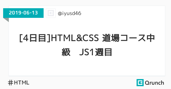 [4日目]HTML&CSS 道場コース中級 JS1週目
